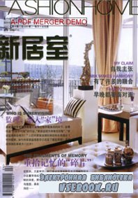 Fashion HOME, 04 2007