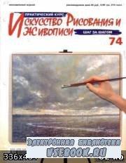 Искусство рисования и живописи 74