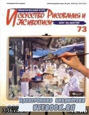 Искусство рисования и живописи  73