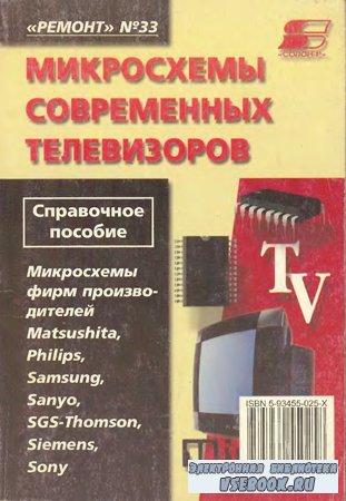 Микросхемы современных телевизоров