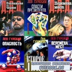 Сборник книг Льва Гурского
