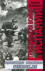 Гражданская война в Испании. 1936-1939
