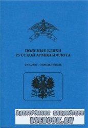 Поясные бляхи русской армии и флота. Каталог-определитель