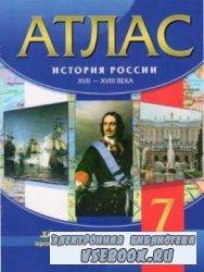 Атлас 7 класс. История России XVII-XVIII века.