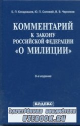 Комментарий к Закону Российской Федерации
