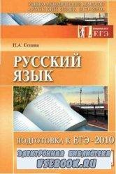 Русский язык. Подготовка к ЕГЭ-2010: учебно-методическое пособие