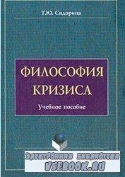 Философия кризиса: Учебное пособие