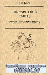 Классический танец. История и современность