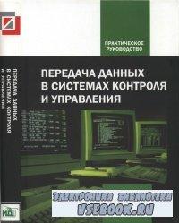 Передача данных в системах контроля и управления. Практическое руководство