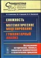 Сложность. Математическое моделирование. Гуманитарный анализ: Исследование  ...