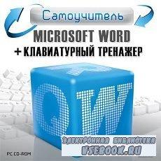 Самоучитель Microsoft Word + Клавиатурный тренажер