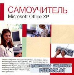 Самоучитель Microsoft Office XP