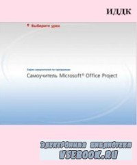 Самоучитель по Microsoft Office Project