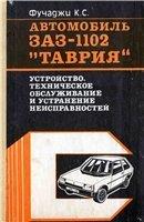 Автомобиль ЗАЗ-1102 «Таврия». Устройство, техническое обслуживание и устран ...