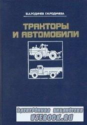 Тракторы и автомобили