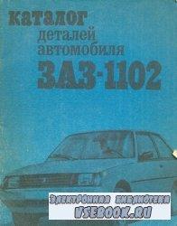 Каталог деталей автомобиля ЗАЗ-1102