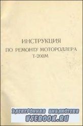 Инструкция по ремонту мотороллера Т-200М
