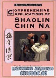 Comprehensive Applications of Shaolin Chin Na: The Practical Defense of Chi ...
