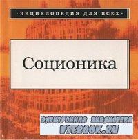 Энциклопедия для всех. Соционика