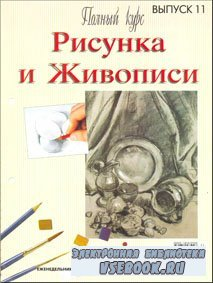 Полный курс рисунка и живописи №11