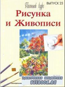 Полный курс рисунка и живописи №23