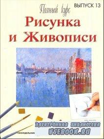 Полный курс рисунка и живописи №13