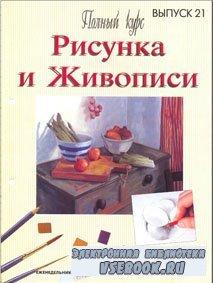 Полный курс рисунка и живописи №21