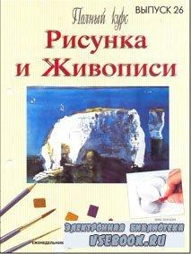 Полный курс рисунка и живописи №26