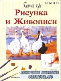 Полный курс рисунка и живописи №12