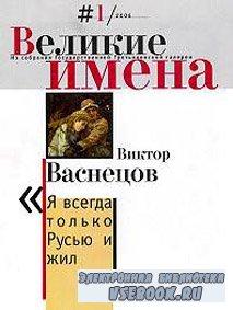 Великие имена No.01 Виктор Васнецов