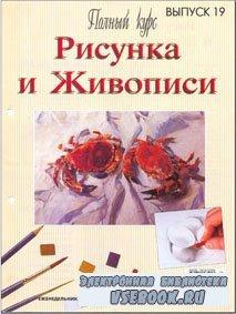 Полный курс рисунка и живописи №19