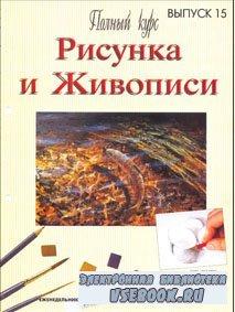 Полный курс рисунка и живописи №15