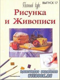 Полный курс рисунка и живописи №17