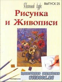 Полный курс рисунка и живописи №25
