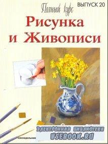 Полный курс рисунка и живописи №20