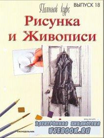 Полный курс рисунка и живописи №18