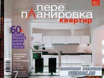 Перепланировка квартир №2 (2008)