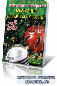 Заговоры, обереги (№3/2008). Новогодние приметы и обычаи.