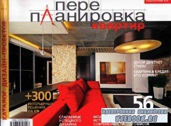 Перепланировка квартир №3 2008