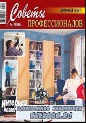 Советы профессионалов  №6 2006