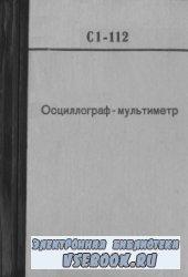 Осциллограф-мультиметр С1-112 Техническое описание и инструкция по эксплуат ...