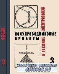 Полупроводниковые приборы в технике электросвязи. Выпуск 3. 1969 год