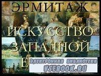 Эрмитаж. Искусство Западной Европы