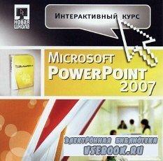Интерактивный курс Microsoft PowerPoint 2007