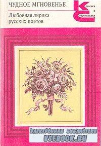 Чудное мгновенье. Любовная лирика русских поэтов. В 2-х томах