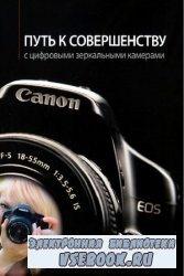 Путь к совершенству с цифровыми зеркальными камерами Canon