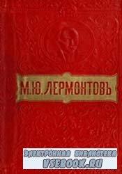 М. Ю. Лермонтов Полное собрание сочинений в двух томах