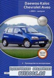 Руководство по ремонту Daewoo Kalos/Chevrolet Aveo с 2002 г. выпуска