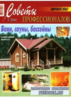 Советы профессионалов № 05 2004г. Спецвыпуск: Бани, сауны, бассейны