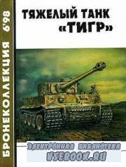 Бронеколлекция. 1998 №6. Тяжелый танк Тигр